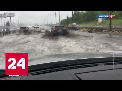 Погода побила все рекорды: в Москве за сутки выпало больше месячной нормы осадков - Россия 24