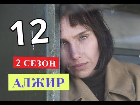 АЛЖИР Дата возможного выхода 12 серии. 2 СЕЗОН