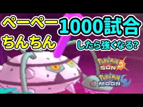 ポケモンSMシングルレート1000試合やったらどこまで強くなる282試合目Pokemon Sun & Moon
