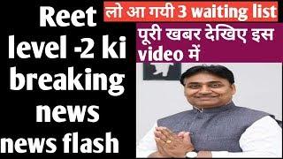 Reet level -2 2/3 waiting list all subject news