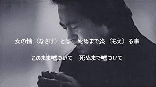 吉幾三情炎作詞・作曲吉幾三/ 編曲野村豊.