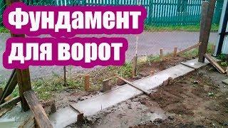 как сделать фундамент под ворота