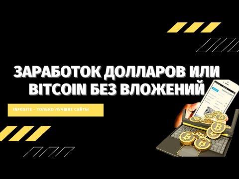 Как заработать Bitcoin 20$ просто на интернет трафике Заработок на полном автомате
