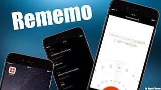 Очень полезное и красивое приложение! Rememo на iPhone!
