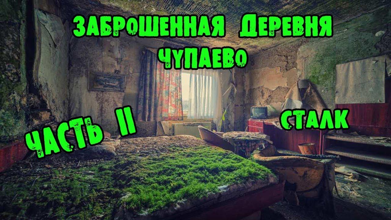 Заброшенная деревня Чупаево.Часть 2.Сталк.