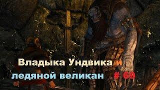 Прохождение The Witcher 3: Wild Hunt Владыка Ундвика и ледяной великан # 69