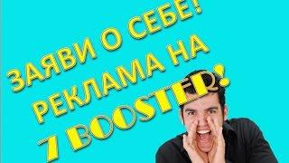 7booster Новая рекламная площадка + заработок