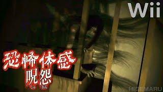 恐怖体感 呪怨 WiiU(Wiiモード)実機 / Juon(The Grudge) for Wii - 1080p 60fps