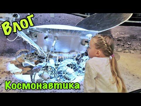 ВЛОГ Идём в музей космонавтики! Насыщенные выходные! 17.12.2017