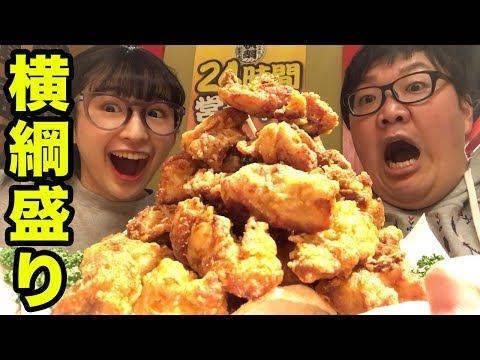 【大食い】通常の10倍‼︎唐揚げ横綱盛りを妹と爆食!