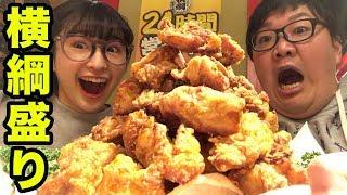 【大食い】通常の10倍‼︎唐揚げ横綱盛りを妹と爆食! thumbnail