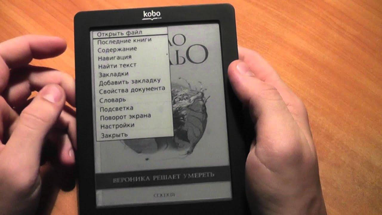 Инструкция по работе с электронной книги