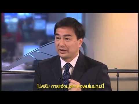 บทสัมภาษณ์ อภิสิทธิ์ ใน BBC World News (Thai Sub)