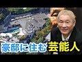 凄すぎる芸能人の豪邸ランキングトップ5!