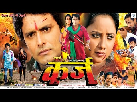 Maai Ke Karz | Bhojpuri Movie | Official Trailer