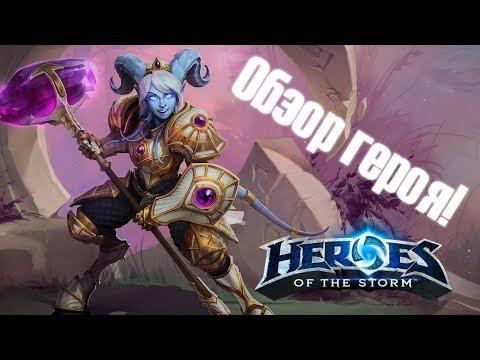 видео: [Ч.91]heroes of the storm Обзор героя. Ирель!