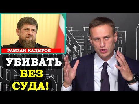 Рамзан Кадыров Окончательно Свихнулся! Беспредел В Чечне и Интернет. Алексей Навальный 2019.