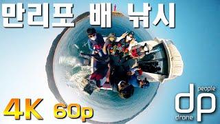 DJI FPV - (고프로10) 태안 만리포 배 낚시