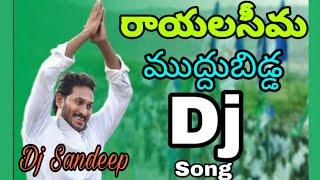 Rayala Seema Muddu Bidda ||Jagan Anna||DJ Song|| Dj Sandeep Warangal||