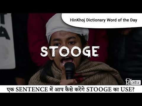 Stooge In Hindi - HinKhoj Dictionary