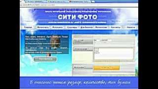 Сити-Фото. Заказ фотографий(, 2012-07-16T21:52:17.000Z)