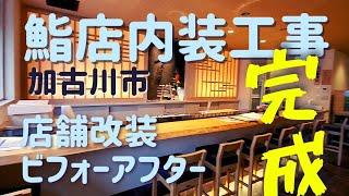 店舗改装ビフォーアフター! 加古川市 鮨店内装工事完成