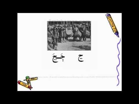 Complete Sindhi Alphabet