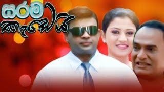 සරම කැඩෙයි   Jeevithe lassanai   Sinhala Comedy Clip   Ranjan Ramanayake