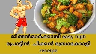 Bodybuilding High Protein Chicken Broccoli Recipe  മലയള