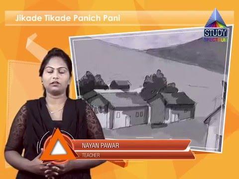 MSB 8 Marathi Jikdhe Tikhde Panich Pani