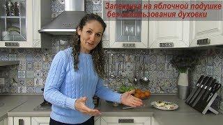 Запеканка за 20 минут без духовки в любой посуде Zepter