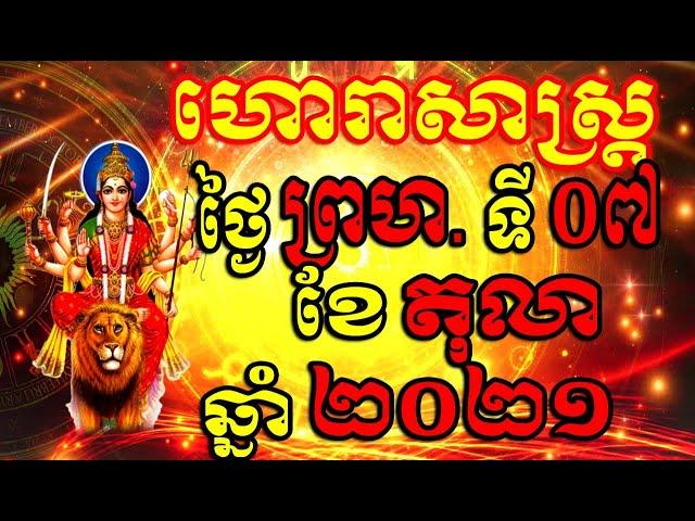 ហោរាសាស្ត្រប្រចាំថ្ងៃ ព្រហស្បតិ៍ ទី០៧ ខែតុលា ឆ្នាំ២០២១, Khmer Horoscope Daily by 30TV