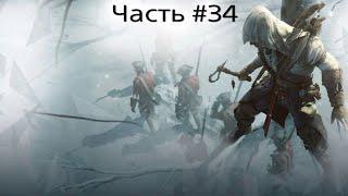 Assassin's creed 3 Remastered Прохождение Игры Без Комментариев на Русском Ps4- Часть #34 / Видео