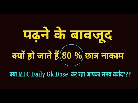 Why 80% student fail in exam | Motivational speech || Guideline to student |