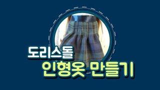 도리스돌  인형옷만들기  (주름 치마)