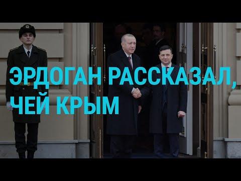 Турция поддерживает Украину и несёт потери в Сирии | ГЛАВНОЕ | 03.02.20