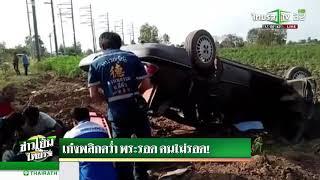 เก๋งพลิกคว่ำ พระรอด คนไม่รอด! | 17-01-62 | ข่าวเย็นไทยรัฐ