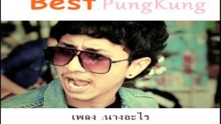 นางอะไร - Best PungKung