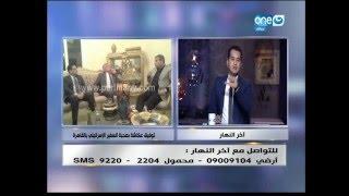 هيثم الحريرى: أشعر بالعار لجلوس توفيق عكاشة بجواري - E3lam.Org