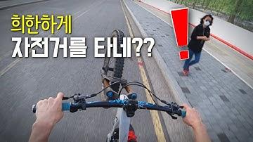 산악자전거 기준: 평범한 샤방 라이딩   장소를 잘 골라야... [간접광고포함]