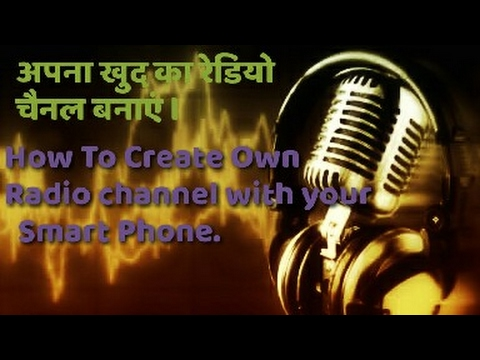 How to Make Your Own Radio station।Create own Radio channel free