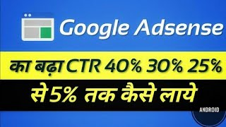 Control Your Google Adsense CRT Use My Turbo Boost Apk Earn 20$Pr Day