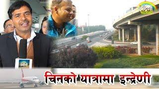 नेपालबाट चीन पुग्दा बिचमा कस्तो छ ? हेर्नुहोस यो भिडियो // China Yattra Ma Indreni 07/08/074