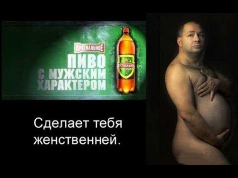 Женские гормоны в пиве. Владимир Жданов