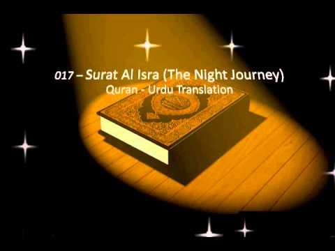 Surah Al Isra - Urdu Translation Only - Surah 17