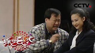 [综艺喜乐汇] 小品《有事您呼我》 郭冬临忌妒买红妹升职,心里不平衡到处找人呼他 | CCTV综艺