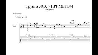 Группа 30.02 - ПРИМЕРОМ - ноты для гитары табы аранжировка