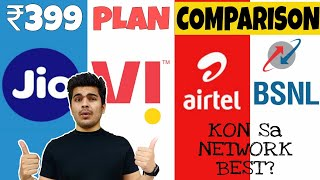 Prepaid plan comparison of all networks | JIO, Airtel, Vi, BSNL which network is best in benifits?