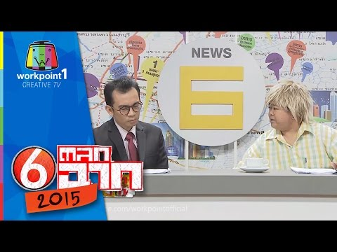 ต่างชาติ ชื่นชม การคมนาคม เมืองไทย: ตลก 6 ฉาก Full HD