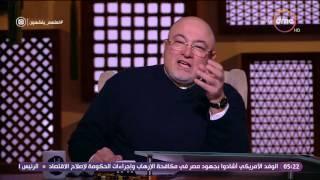 خالد الجندي: الخمر ليست نجسة ومن يشك فليسأل أبو حنيفةخالد الجندي: الخمر ليست نجسة